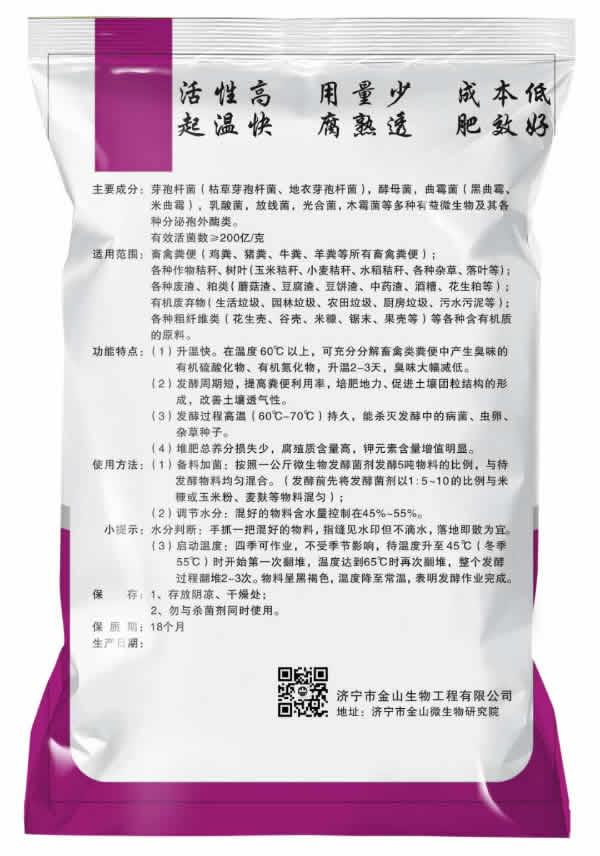 发酵菌剂3.jpg